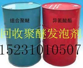 回收过期改性异氰酸酯TDI聚醚多元醇15231010507