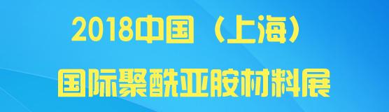 2018中国(上海)国际聚酰亚胺材料展