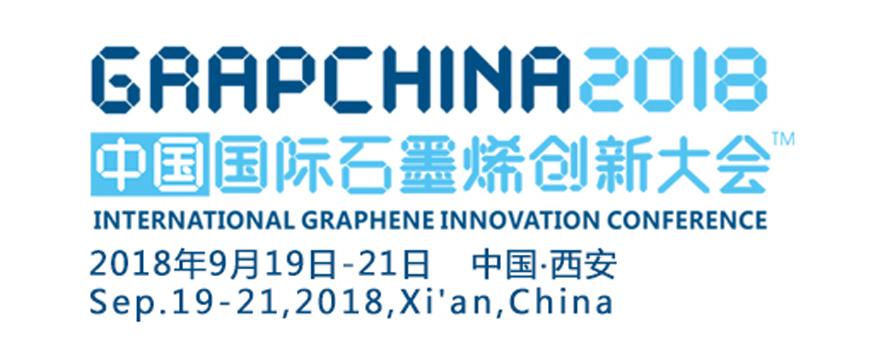 2018'中国国际石墨烯创新大会(GRAPCHINA 2018)