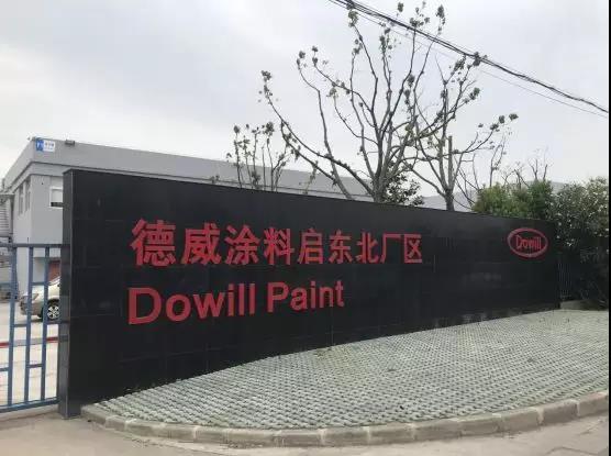 江苏德威涂料董事长等6人因环保问题被抓