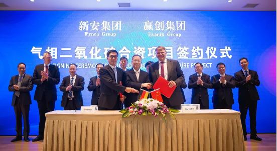 赢创与新安拟建合资公司 生产气相法二氧化硅