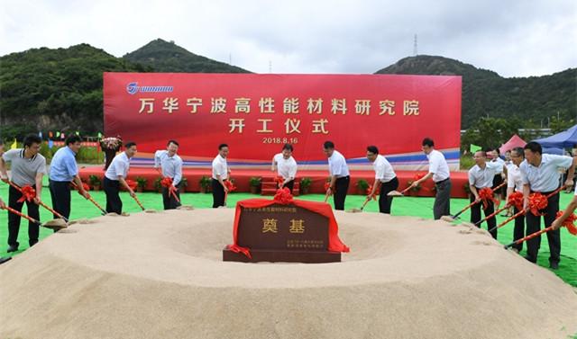 万华化学宁波高性能材料研究院项目开工