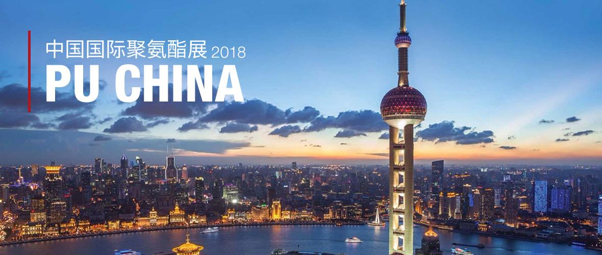 2018中国国际聚氨酯展