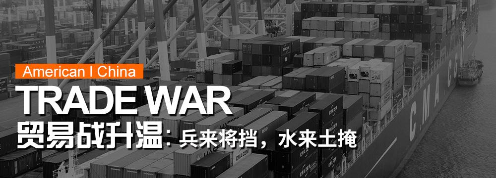 貿易戰升溫:兵來將擋,水來土掩