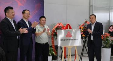 匹克全球新材料创新中心于西安正式揭牌