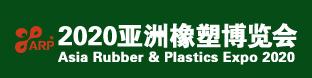 2020國際橡塑展及塑料展