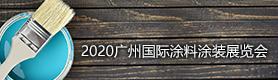 2020廣州國際塗料塗裝展覽會