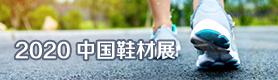 2020中國鞋材展