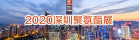 2020深圳聚氨酯展