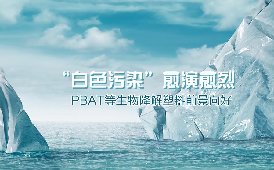 """""""白色汙染""""愈演愈烈,PBAT等生物降解塑料前景向好"""