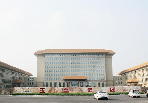"""""""菏泽化工三巨头""""之一玉皇集团申请破产重整"""