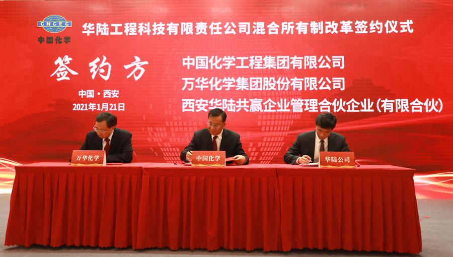 中国化学子公司混改引入万华化学