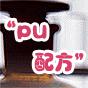 """关注论坛百个""""PU配方"""""""