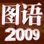 环球聚氨酯网年终特别专题——图说2009