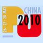 聚焦2010中国国际聚氨酯工业展览会