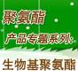 聚氨酯产品专题系列:生物基聚氨酯