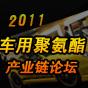 2011国际聚氨酯峰会--车用聚氨酯产业链论坛