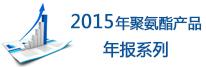 2015年聚氨酯产品年报系列