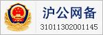 上海市计算机信息网络国际联网单位备案系统