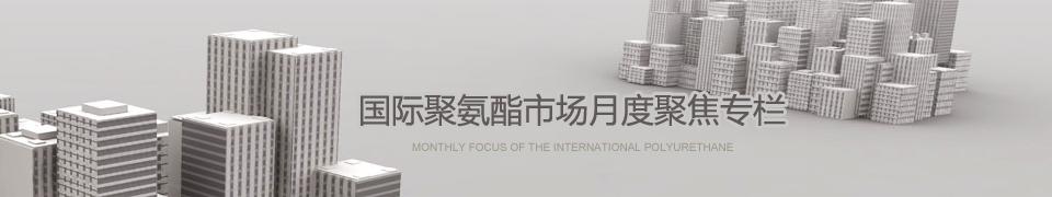 國際聚氨酯市場月度聚焦專欄
